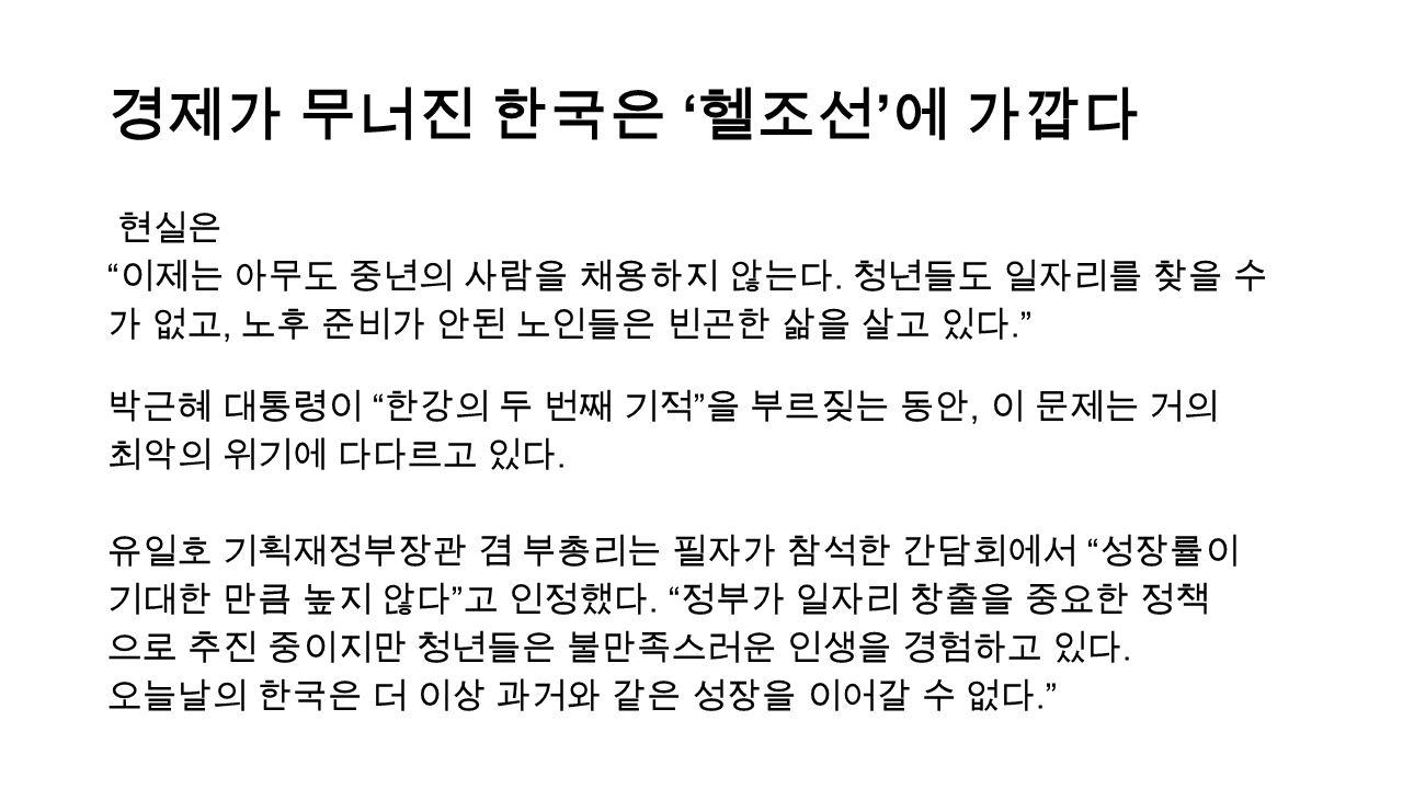 경제가 무너진 한국은 ' 헬조선 ' 에 가깝다 현실은 이제는 아무도 중년의 사람을 채용하지 않는다.