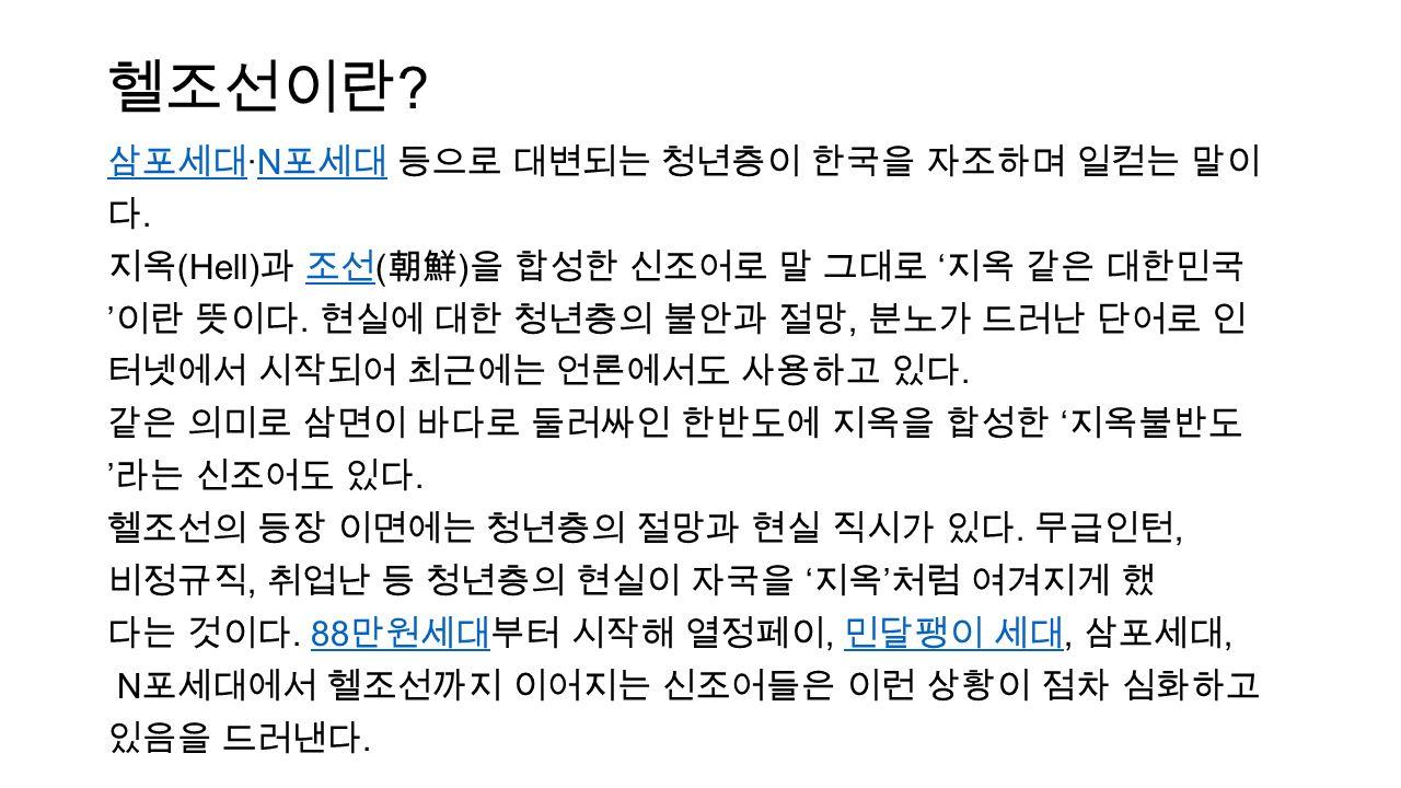 삼포세대 삼포세대 ·N 포세대 등으로 대변되는 청년층이 한국을 자조하며 일컫는 말이N 포세대 다.