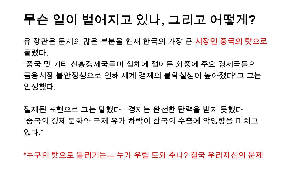 무슨 일이 벌어지고 있나, 그리고 어떻게 . 유 장관은 문제의 많은 부분을 현재 한국의 가장 큰 시장인 중국의 탓으로 돌렸다.