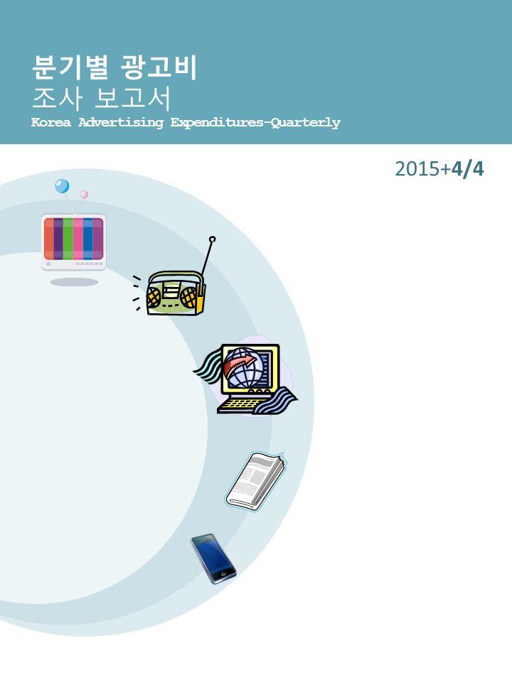 2015+4/4 분기별 광고비 조사 보고서 Korea Advertising Expenditures-Quarterly