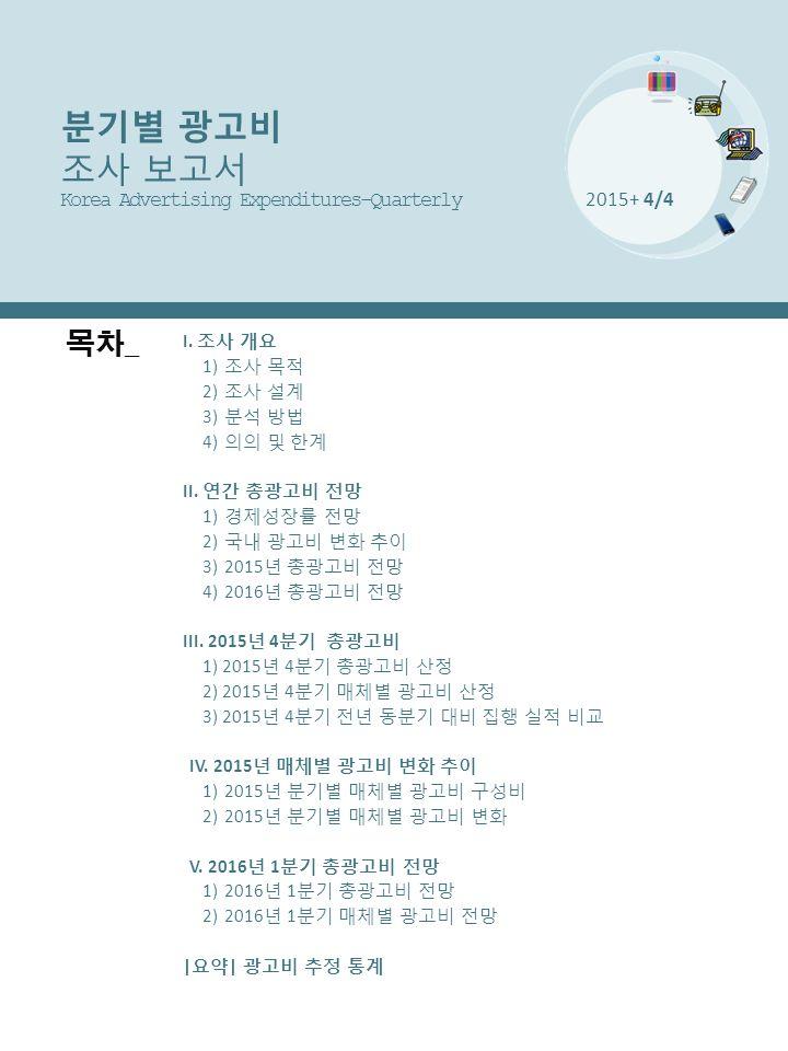 분기별 광고비 조사 보고서 Korea Advertising Expenditures-Quarterly 2015+ 4/4 목차 _ I.