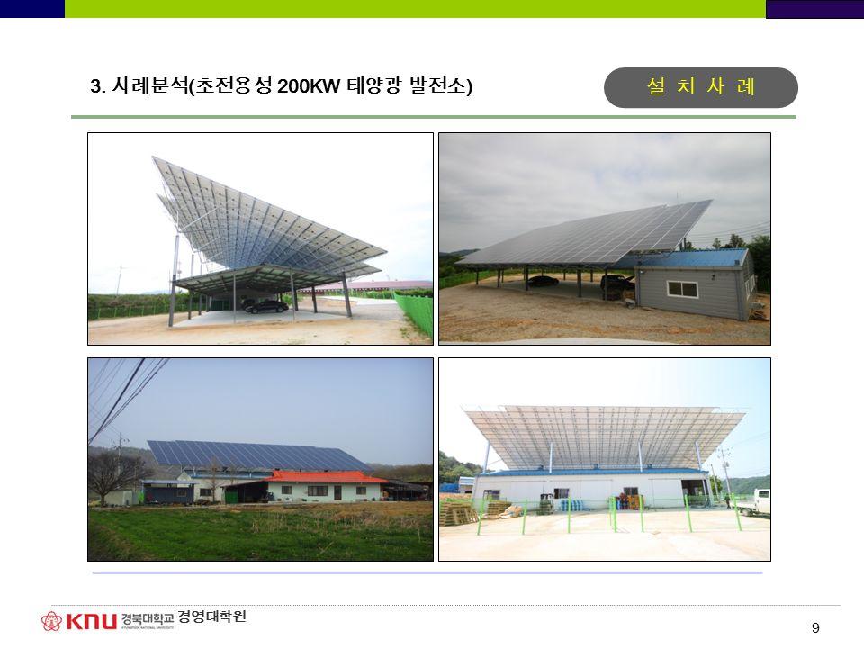 회계와 기업경영 경영대학원 9 3. 사례분석 ( 초전용성 200KW 태양광 발전소 ) 설 치 사 례