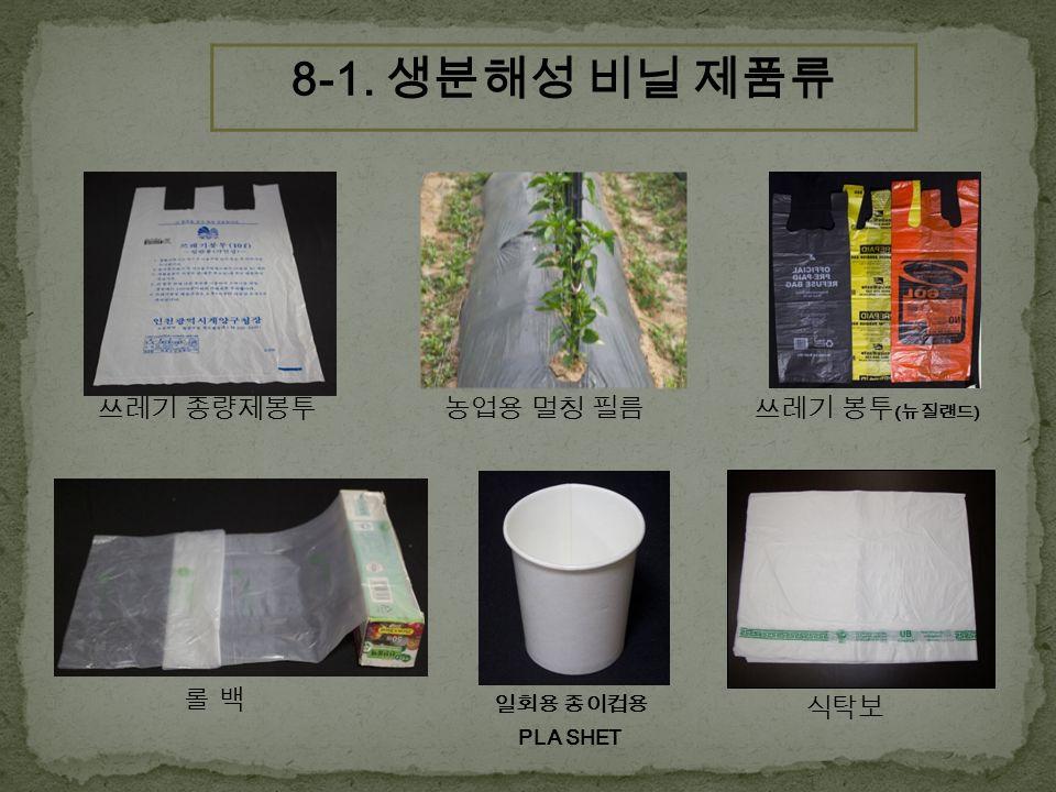 8-1. 생분해성 비닐 제품류 쓰레기 종량제봉투 농업용 멀칭 필름쓰레기 봉투 ( 뉴질랜드 ) 롤 백 일회용 종이컵용 PLA SHET 식탁보