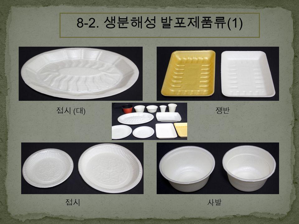 8-2. 생분해성 발포제품류 (1) 접시 ( 대 ) 쟁반 접시 사발