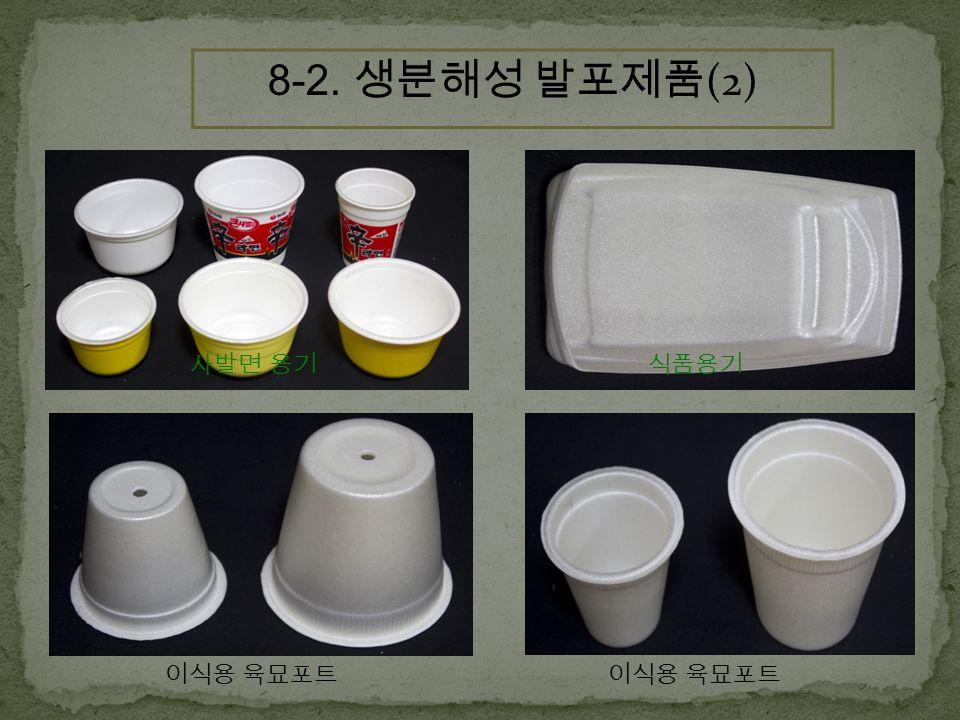 8-2. 생분해성 발포제품 (2) 이식용 육묘포트 사발면 용기 식품용기
