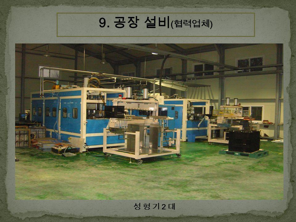 성 형 기 2 대 9. 공장 설비 ( 협력업체 )