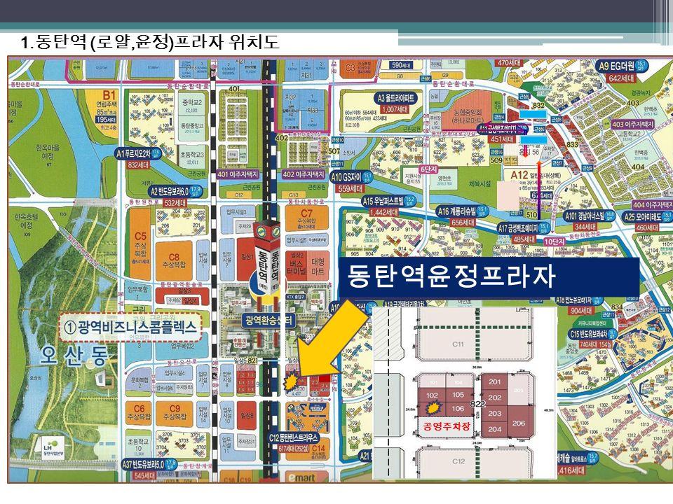 1. 동탄역 ( 로얄, 윤정 ) 프라자 위치도 LlLl 동탄역윤정프라자 공영주차장