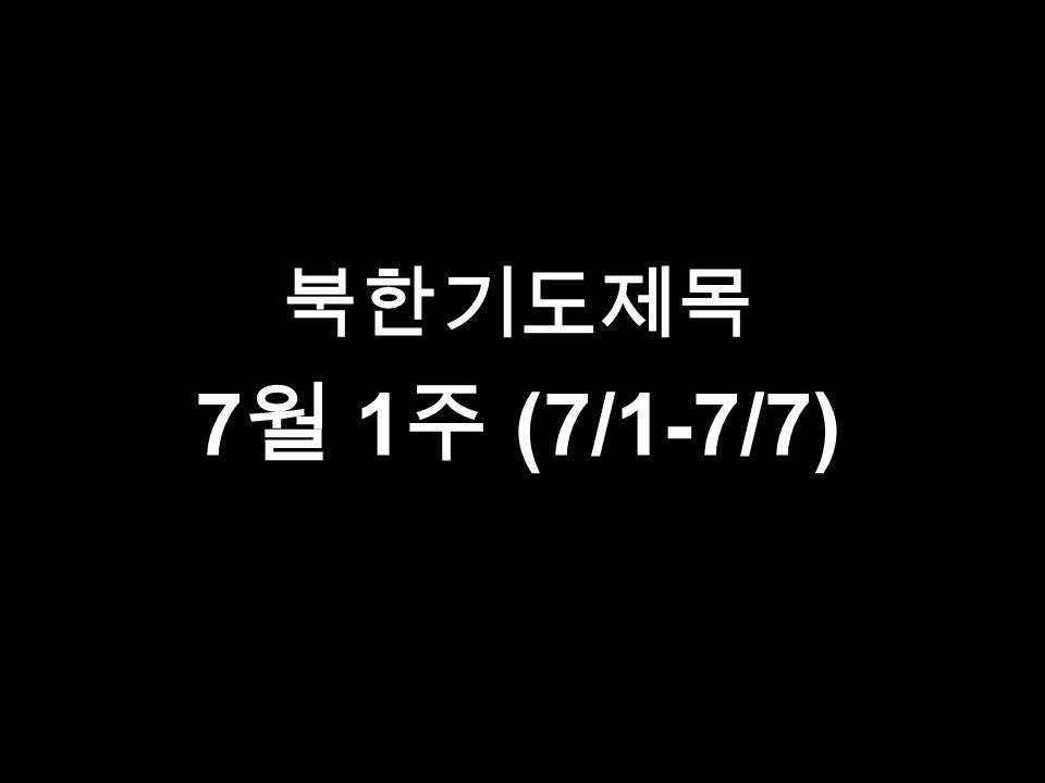 북한기도제목 7 월 1 주 (7/1-7/7)