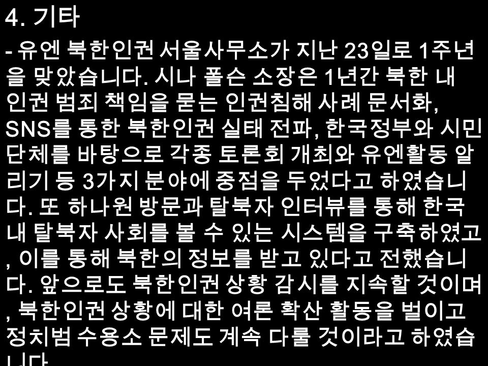 4. 기타 - 유엔 북한인권 서울사무소가 지난 23 일로 1 주년 을 맞았습니다.