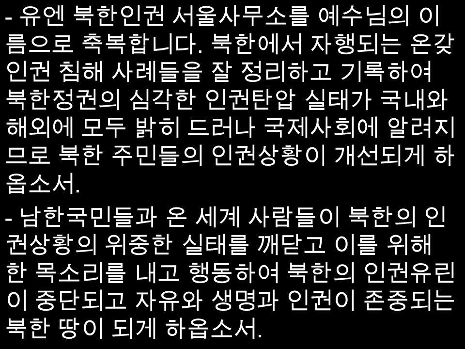 - 유엔 북한인권 서울사무소를 예수님의 이 름으로 축복합니다.