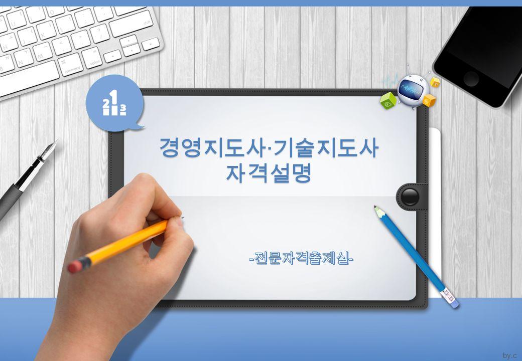 경영지도사 · 기술지도사 자격설명 by.c