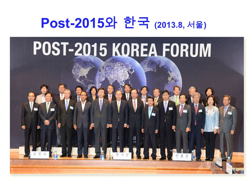 Post-2015 와 한국 (2013.8, 서울 )