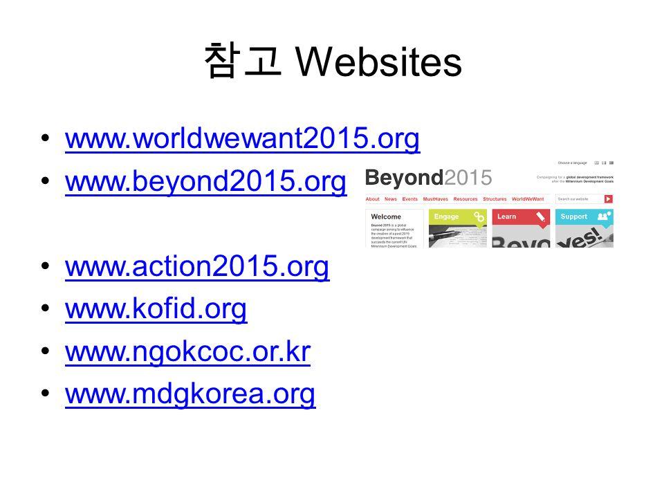 참고 Websites www.worldwewant2015.org www.beyond2015.org www.action2015.org www.kofid.org www.ngokcoc.or.kr www.mdgkorea.org