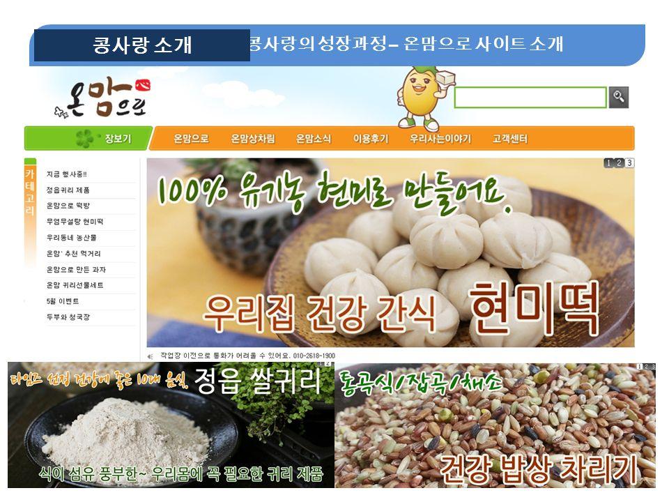 콩사랑의 성장과정 – 온맘으로 사이트 소개 콩사랑 소개