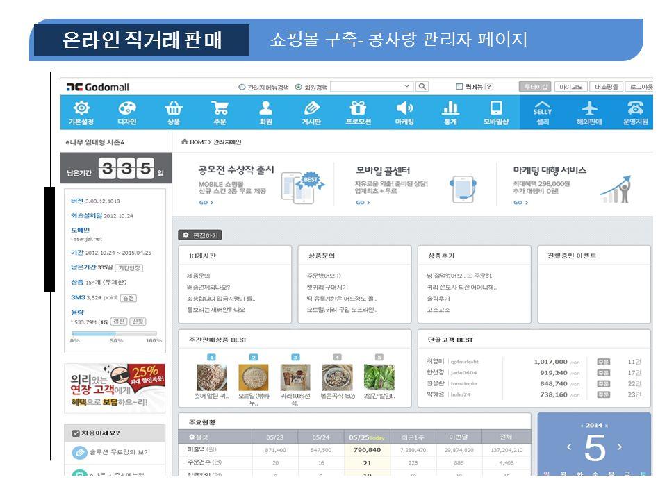 NE 쇼핑몰 구축 - 콩사랑 관리자 페이지 온라인 직거래 판매
