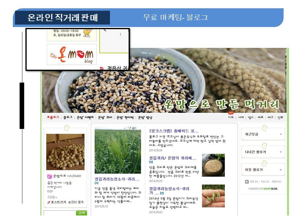 NE 무료 마케팅 - 블로그 온라인 직거래 판매