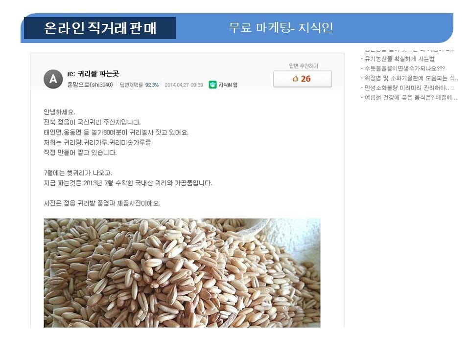 NE 무료 마케팅 - 지식인 온라인 직거래 판매