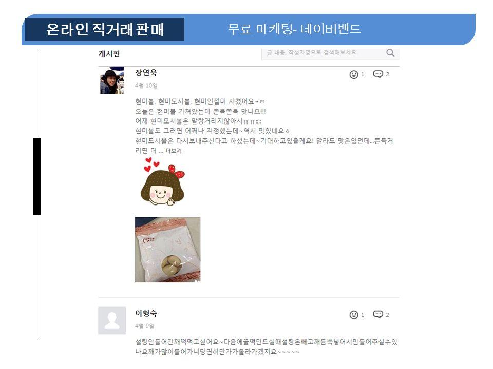 NE 무료 마케팅 - 네이버밴드 온라인 직거래 판매