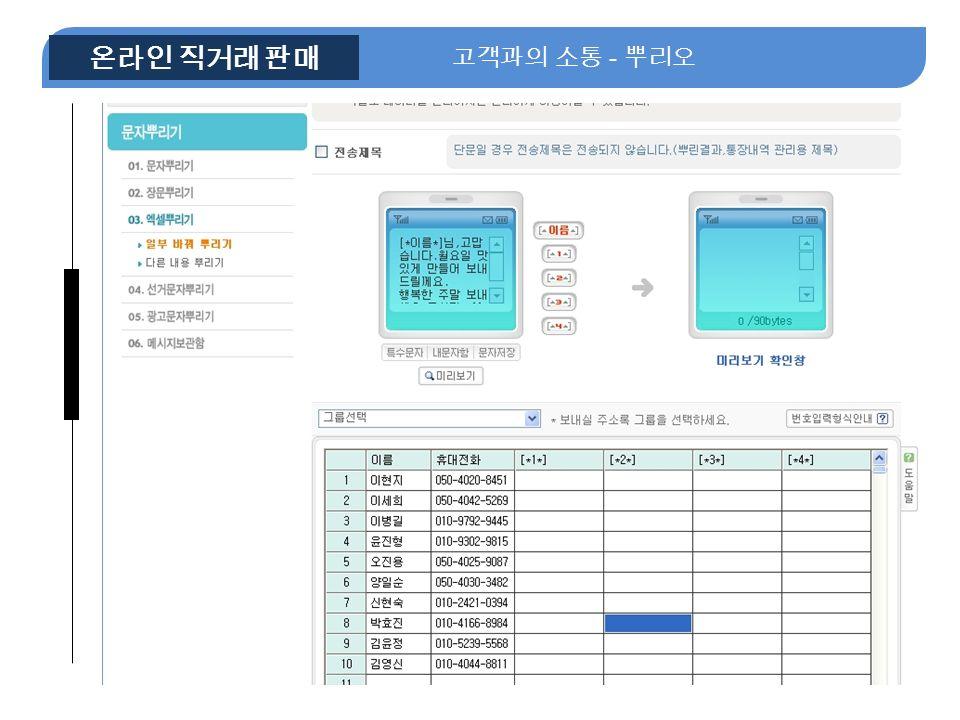 NE 고객과의 소통 - 뿌리오 온라인 직거래 판매