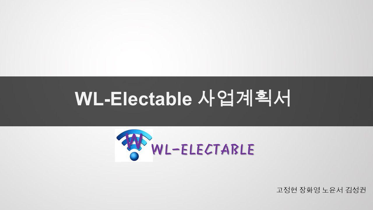 WL-ELECTABLE W 고정현 장화영 노윤서 김성권