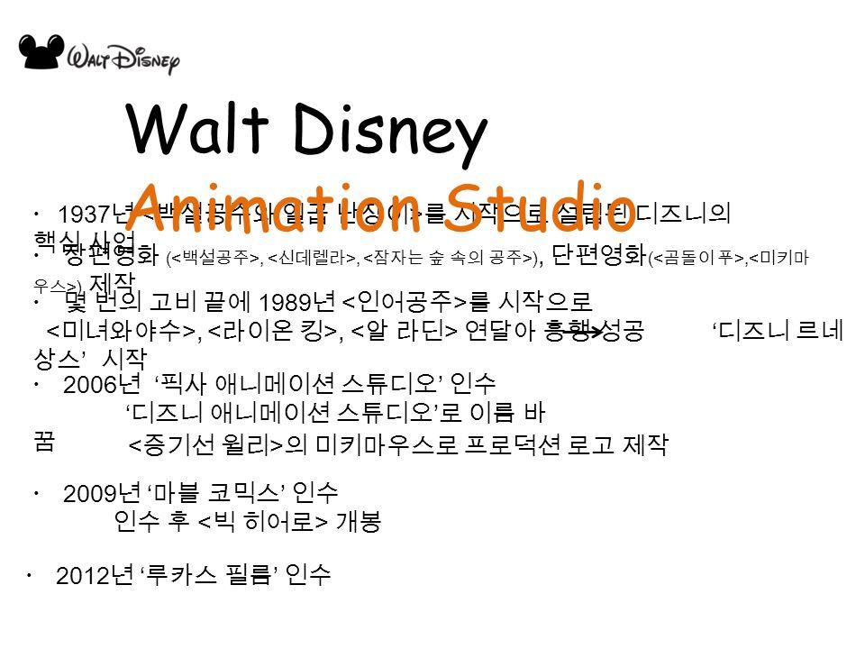 〮 1937 년 를 시작으로 설립된 디즈니의 핵심 사업 〮 장편영화 (,, ), 단편영화 (, ) 제작 〮 몇 번의 고비 끝에 1989 년 를 시작으로,, 연달아 흥행 성공 ' 디즈니 르네 상스 ' 시작 〮 2006 년 ' 픽사 애니메이션 스튜디오 ' 인수 ' 디즈니 애니메이션 스튜디오 ' 로 이름 바 꿈 의 미키마우스로 프로덕션 로고 제작 〮 2009 년 ' 마블 코믹스 ' 인수 인수 후 개봉 〮 2012 년 ' 루카스 필름 ' 인수 Walt Disney Animation Studio