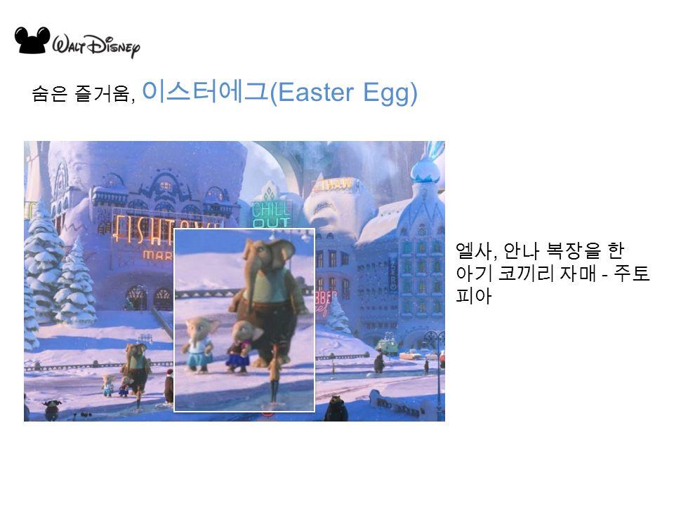 숨은 즐거움, 이스터에그 (Easter Egg) 엘사, 안나 복장을 한 아기 코끼리 자매 - 주토 피아