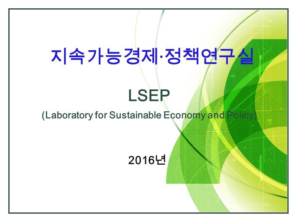 2016 년 지속가능경제 · 정책연구실
