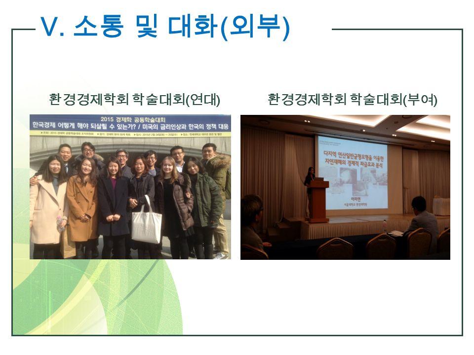 Ⅴ. 소통 및 대화 ( 외부 ) 환경경제학회 학술대회 ( 연대 ) 환경경제학회 학술대회 ( 부여 )