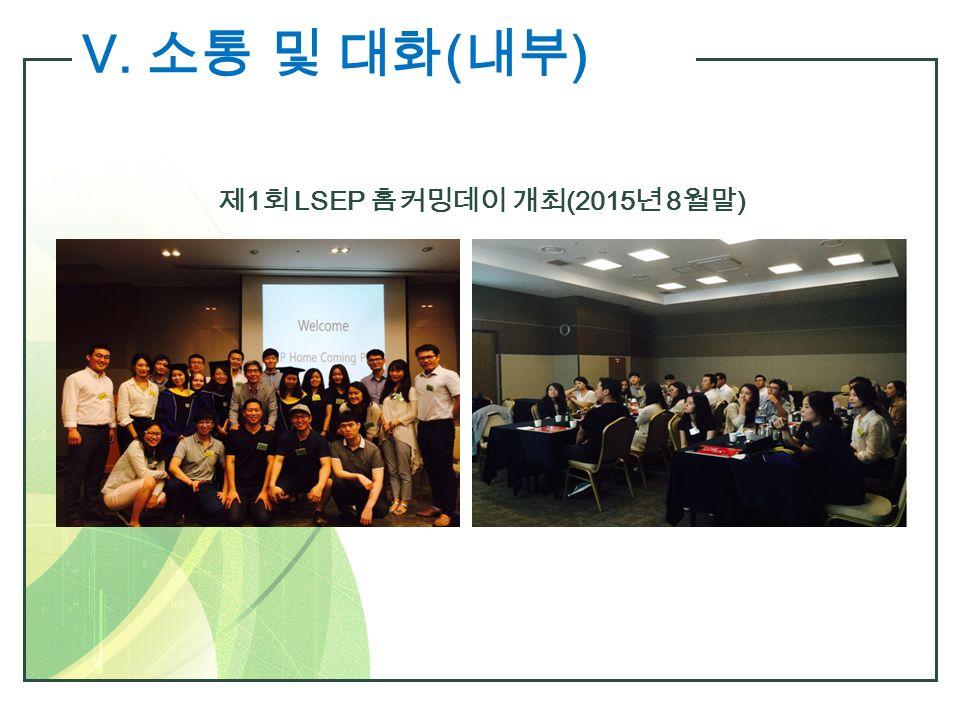 Ⅴ. 소통 및 대화 ( 내부 ) 제 1 회 LSEP 홈커밍데이 개최 (2015 년 8 월말 )