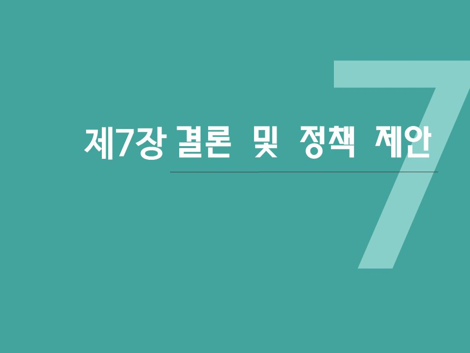7 제7장 결론 및 정책 제안
