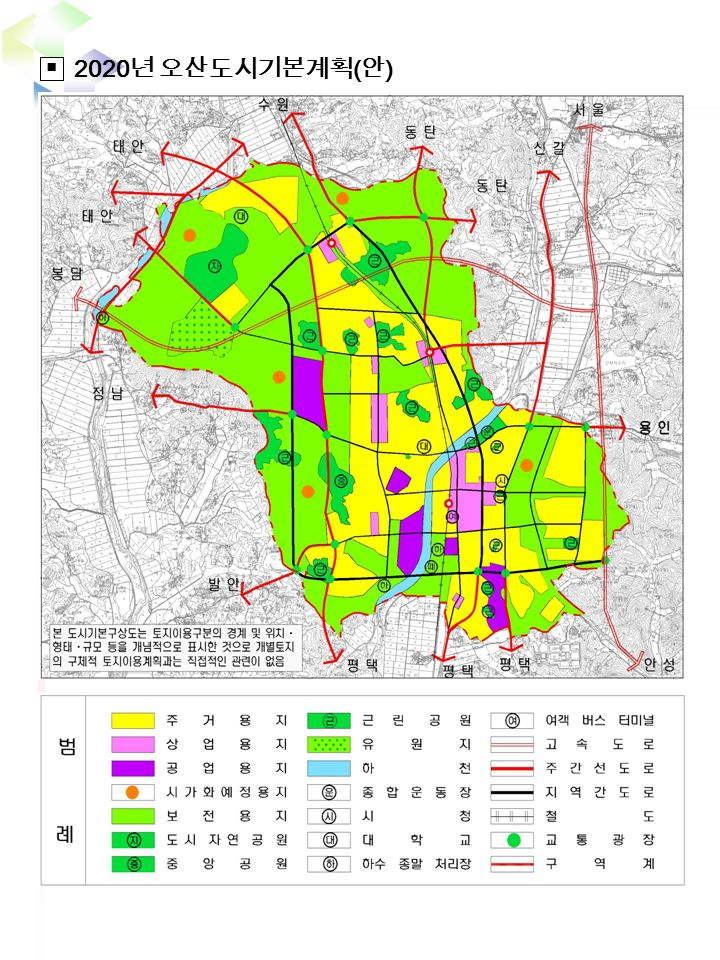 ■ 2020 년 오산도시기본계획 ( 안 )