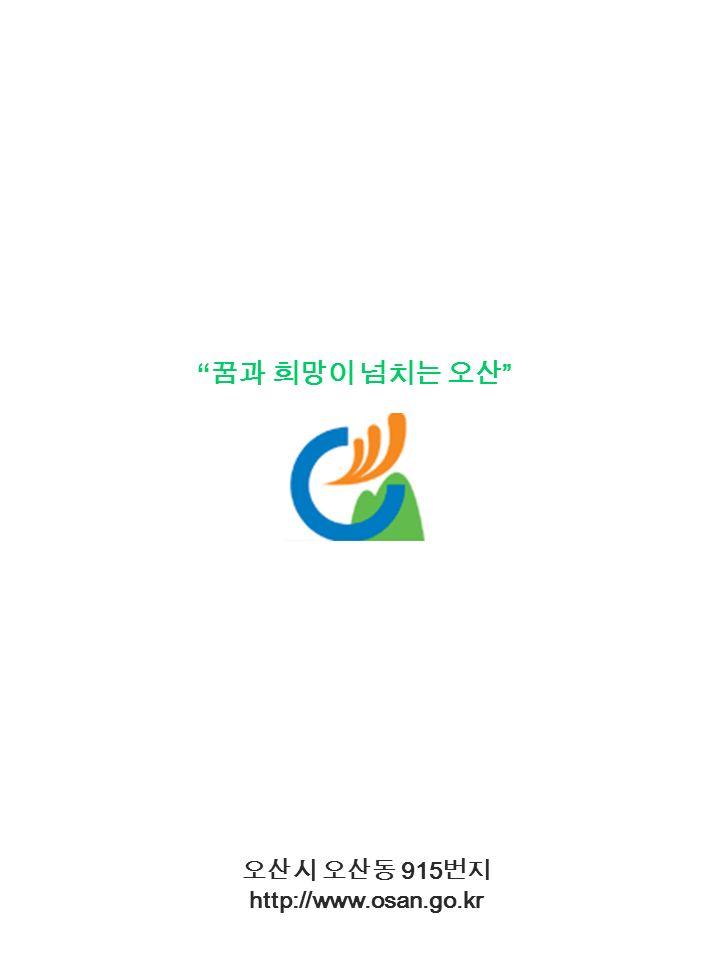 꿈과 희망이 넘치는 오산 오산시 오산동 915 번지 http://www.osan.go.kr