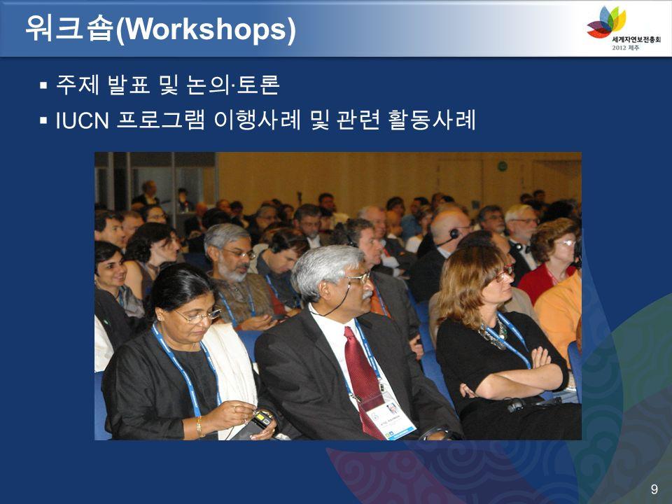  주제 발표 및 논의 · 토론  IUCN 프로그램 이행사례 및 관련 활동사례