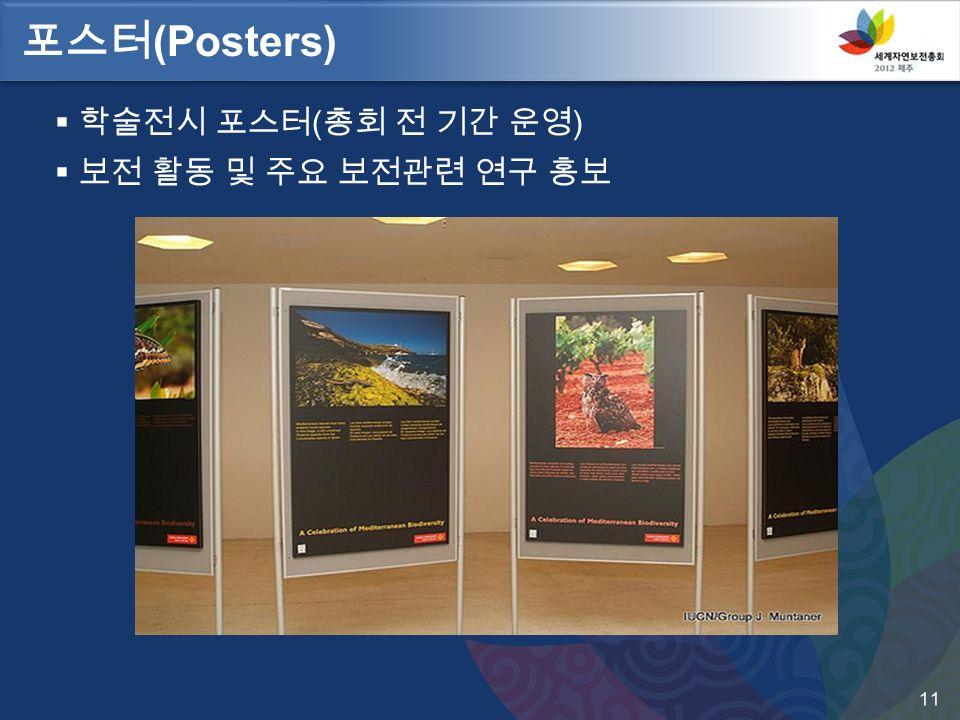  학술전시 포스터 ( 총회 전 기간 운영 )  보전 활동 및 주요 보전관련 연구 홍보