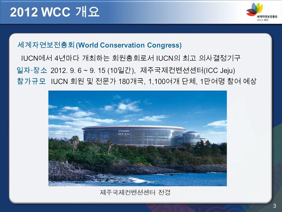 제주국제컨벤션센터 전경