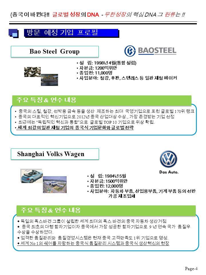 0101 Bao Steel Group 주요 특징 & 연수 내용 중국의 스틸, 철강, 선박용 금속 등을 생산 제조하는 최대 국영기업으로 포천 글로벌 170 위 랭크 중국의 대표적인 혁신기업으로 2012 년 중국 산업대상 수상., 가장 존경받는 기업 선정 최근에는 독립적인 혁신과 통합 으로 글로벌 TOP 10 기업으로 위상 확립.