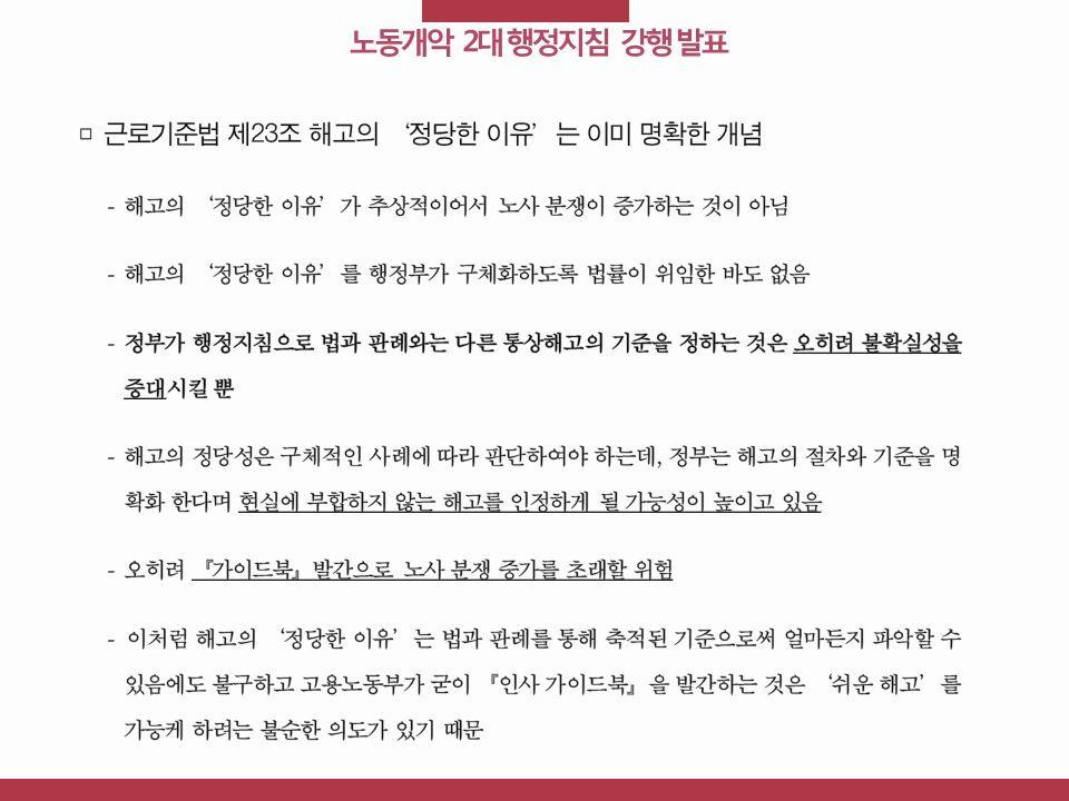 노동개악 2 대 행정지침 강행 발표