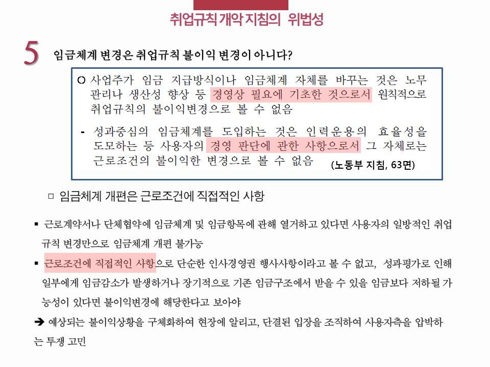 5 ( 노동부 지침, 63 면 )