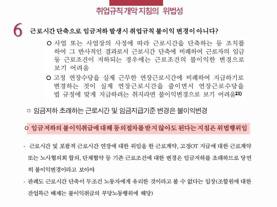취업규칙 개악 지침의 위법성 6