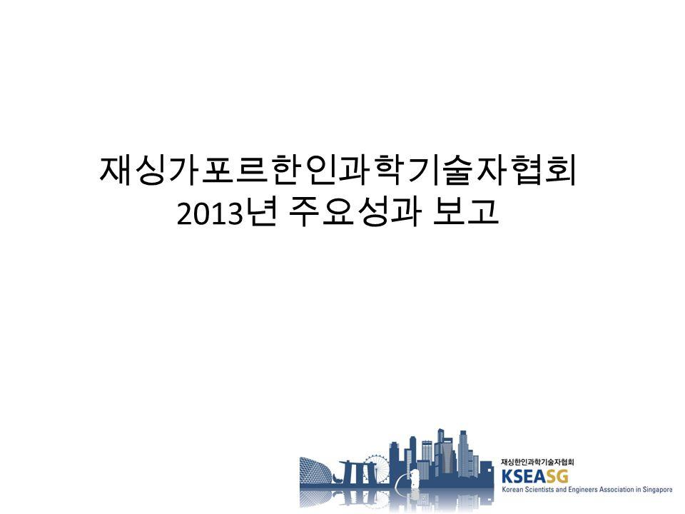 재싱가포르한인과학기술자협회 2013 년 주요성과 보고