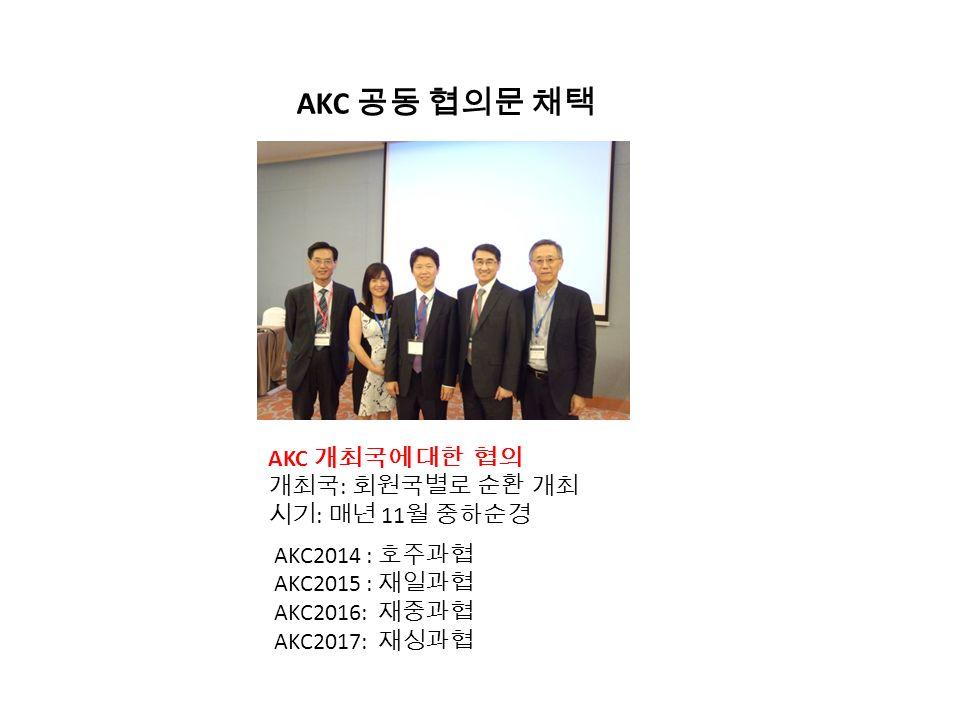 AKC 공동 협의문 채택 AKC2014 : 호주과협 AKC2015 : 재일과협 AKC2016: 재중과협 AKC2017: 재싱과협 AKC 개최국에 대한 협의 개최국 : 회원국별로 순환 개최 시기 : 매년 11 월 중하순경