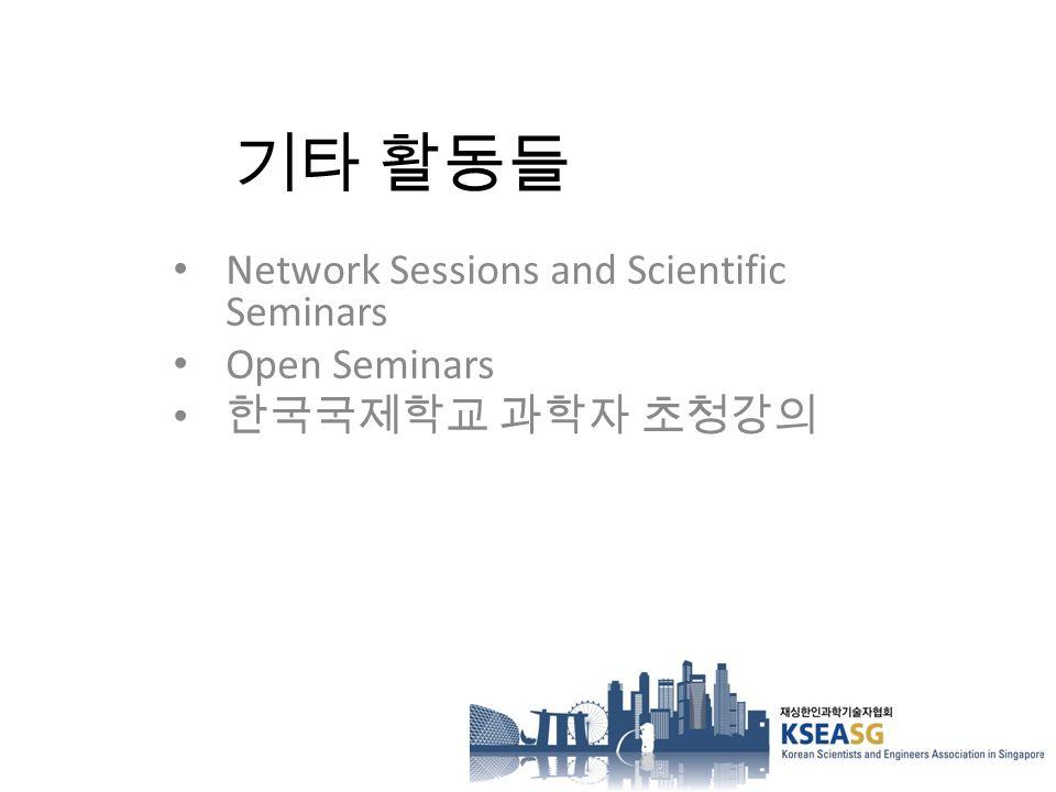 기타 활동들 Network Sessions and Scientific Seminars Open Seminars 한국국제학교 과학자 초청강의
