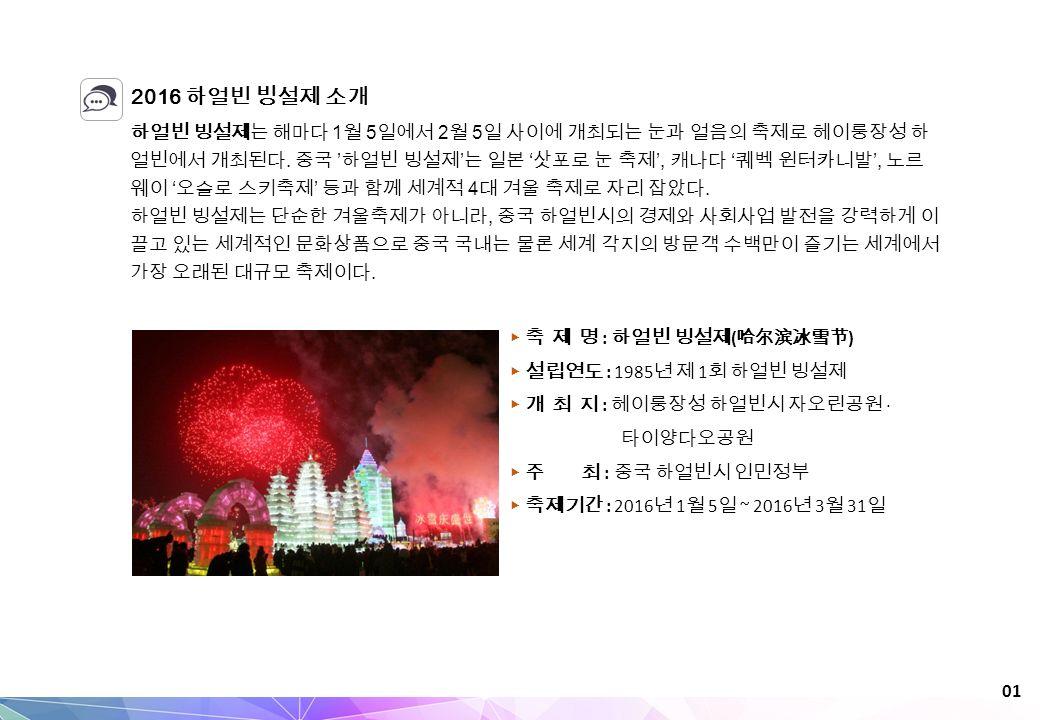 01 하얼빈 빙설제는 해마다 1 월 5 일에서 2 월 5 일 사이에 개최되는 눈과 얼음의 축제로 헤이룽장성 하 얼빈에서 개최된다.