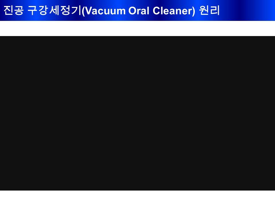 진공 구강세정기 (Vacuum Oral Cleaner) 원리