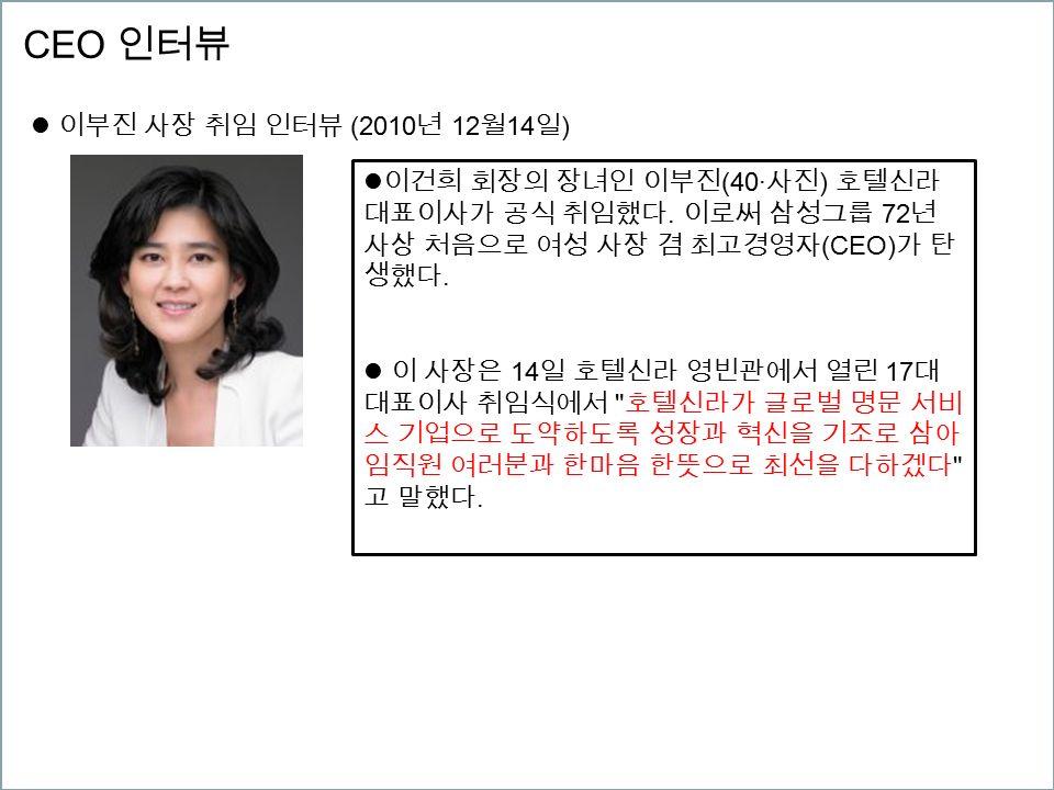 CEO 인터뷰 이건희 회장의 장녀인 이부진 (40· 사진 ) 호텔신라 대표이사가 공식 취임했다.