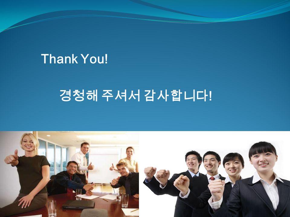 Thank You! 경청해 주셔서 감사합니다 !