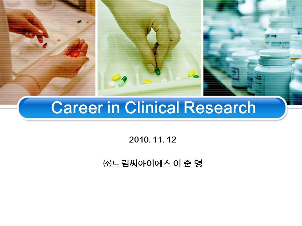 Career in Clinical Research ㈜드림씨아이에스 이 준 영