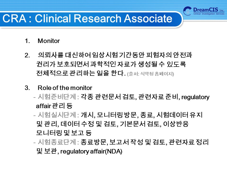 CRA : Clinical Research Associate 1. Monitor 2.