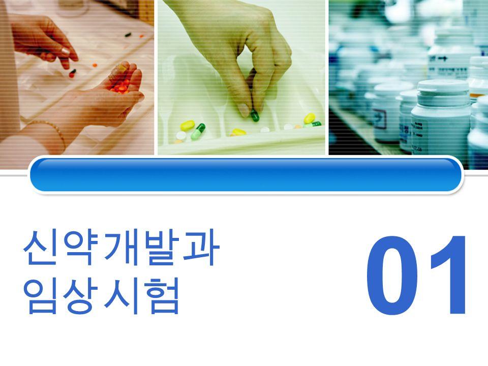 01 신약개발과 임상시험