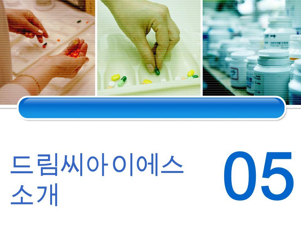 05 드림씨아이에스 소개